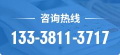 133-3811-3717